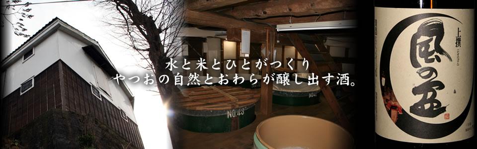 水と米とひとがつくり やつおの自然とおわらが醸し出す酒。