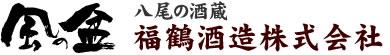 福鶴酒造株式会社